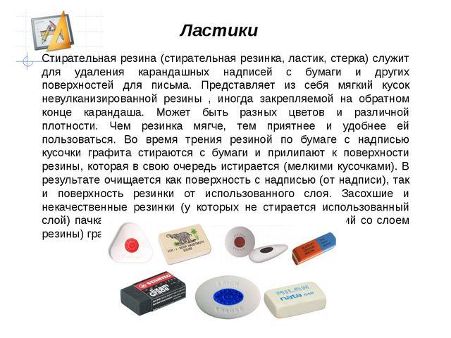 Стирательная резина (стирательная резинка, ластик, стерка) служит для удалени...