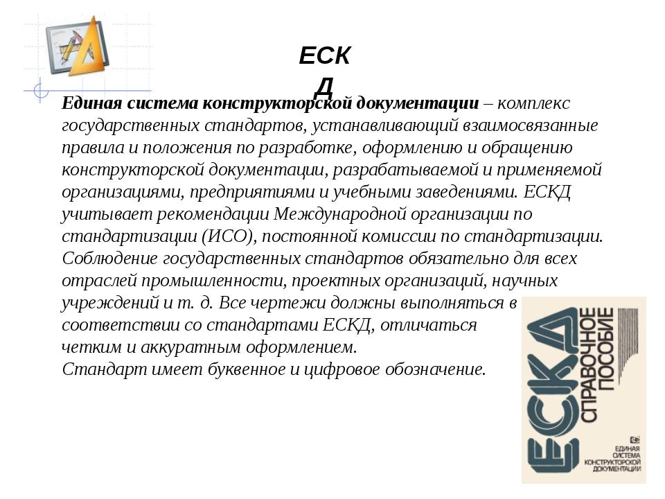 Единая система конструкторской документации – комплекс государственных станда...