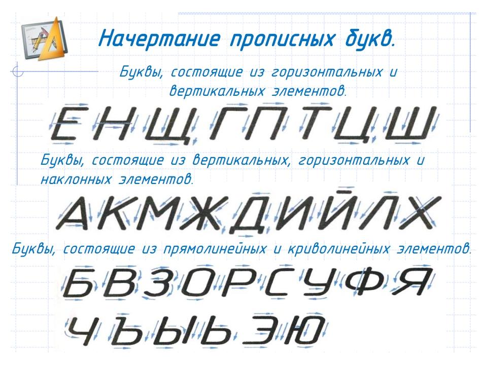 гдз по черчению прописные и заглавные буквы