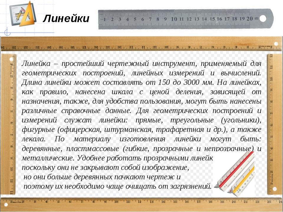 Линейка – простейший чертежный инструмент, применяемый для геометрических пос...