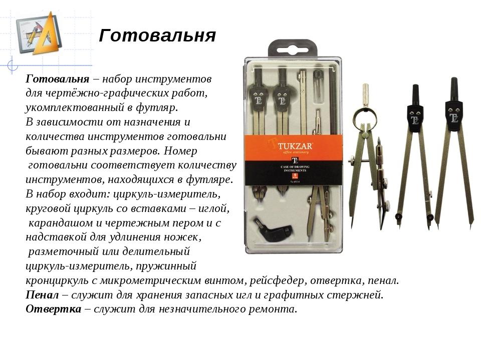 Готовальня – набор инструментов для чертёжно-графических работ, укомплектован...