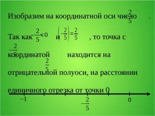 Изобразим на координатной оси число . Так как и , то точка с координатой нахо