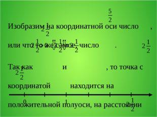 Изобразим на координатной оси число , или что то же самое, число . Так как и