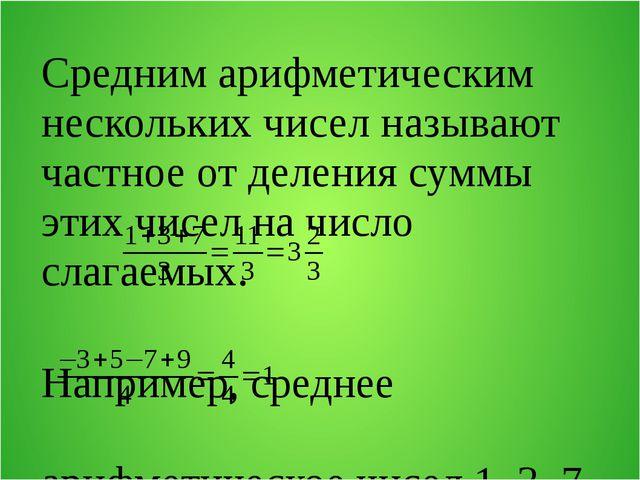 Средним арифметическим нескольких чисел называют частное от деления суммы эти...