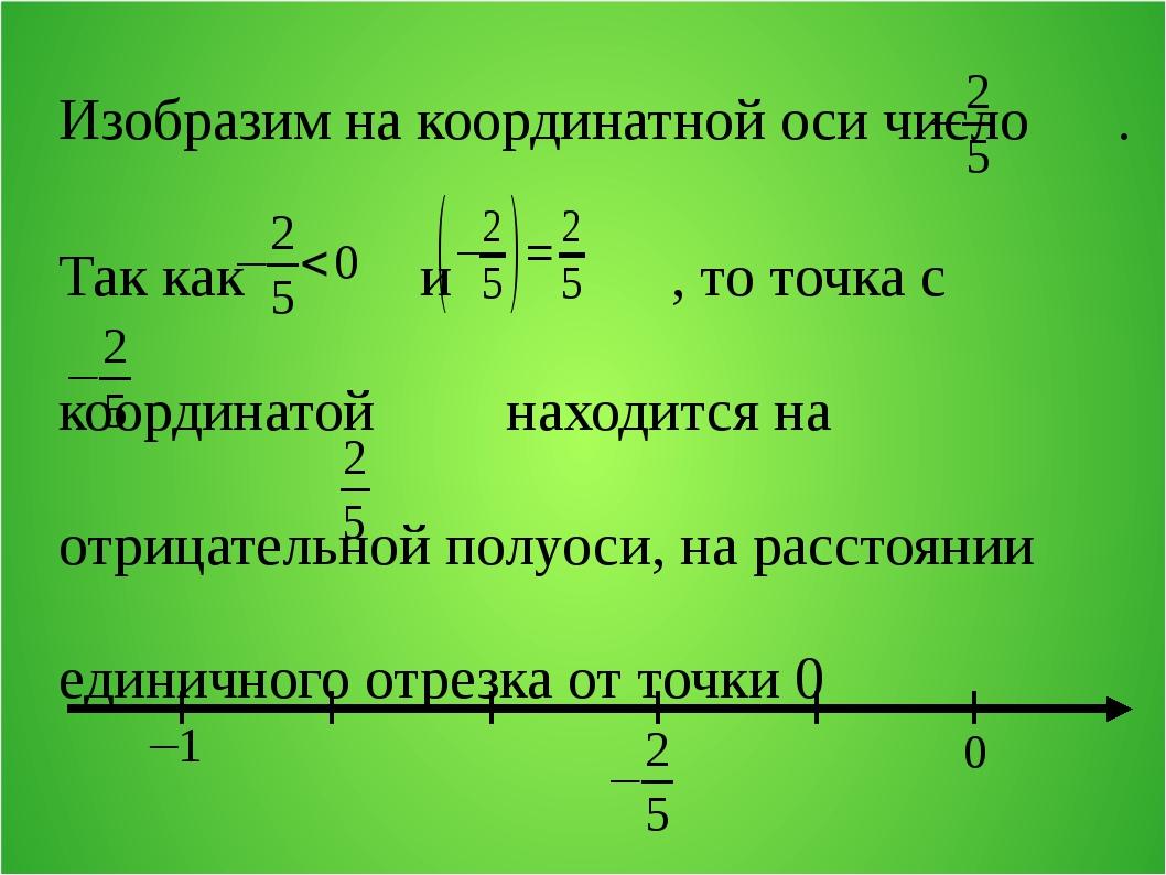 Изобразим на координатной оси число . Так как и , то точка с координатой нахо...