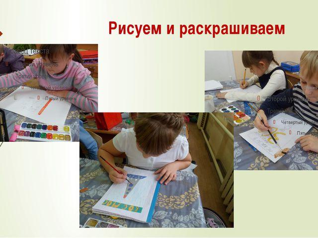 Рисуем и раскрашиваем
