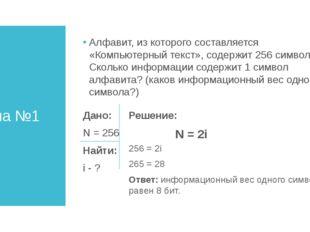Задача №1 Алфавит, из которого составляется «Компьютерный текст», содержит 25
