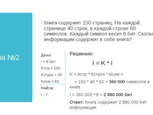 Задача №2 Книга содержит 150 страниц. На каждой странице 40 строк, в каждой с