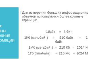 Другие единицы измерения информации Для измерения больших информационных объе