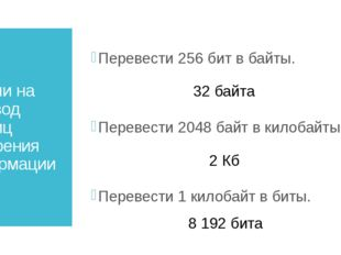Задачи на перевод единиц измерения информации Перевести 256 бит в байты. Пере