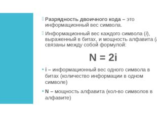 Разрядность двоичного кода – это информационный вес символа. Информационный