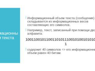Информационный объем текста Информационный объем текста (сообщения) складывае