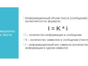 Информационный объем текста Информационный объем текста (сообщения) вычисляет