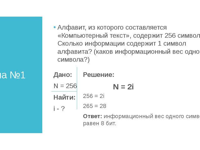 Задача №1 Алфавит, из которого составляется «Компьютерный текст», содержит 25...
