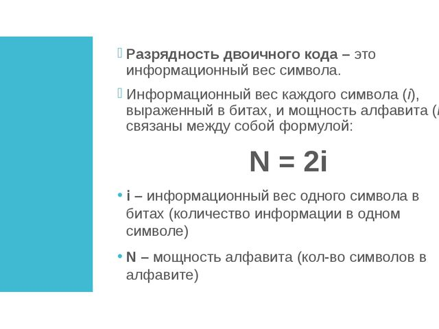 Разрядность двоичного кода – это информационный вес символа. Информационный...