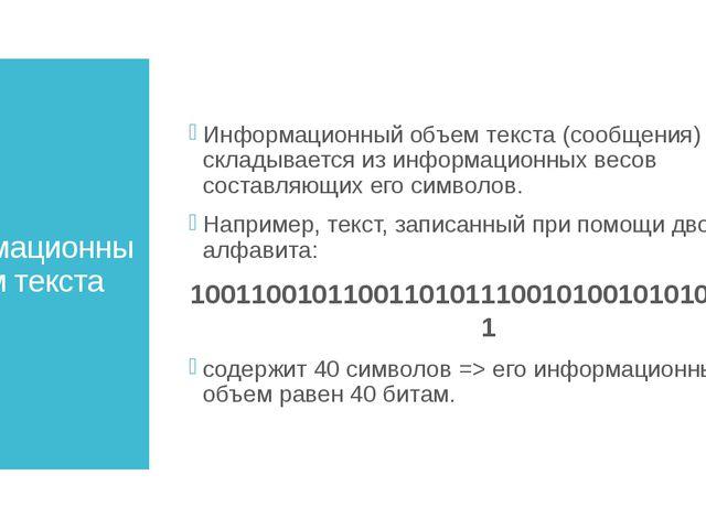 Информационный объем текста Информационный объем текста (сообщения) складывае...
