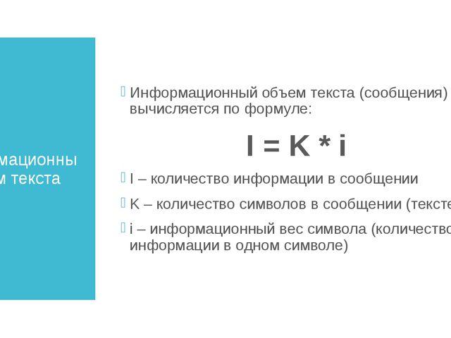 Информационный объем текста Информационный объем текста (сообщения) вычисляет...