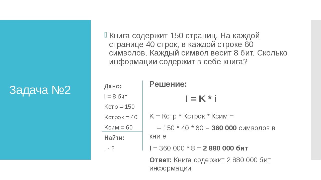 Задача №2 Книга содержит 150 страниц. На каждой странице 40 строк, в каждой с...