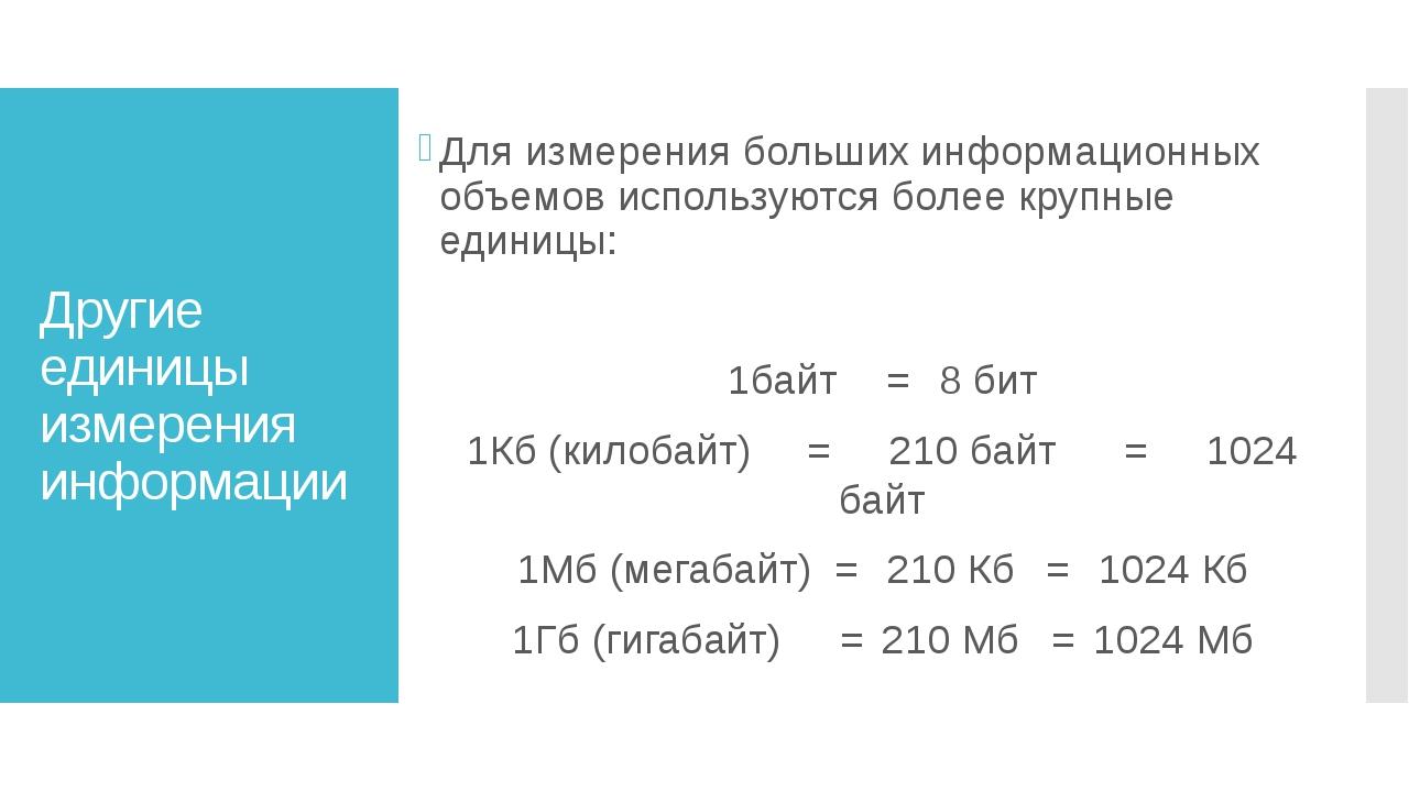 Другие единицы измерения информации Для измерения больших информационных объе...