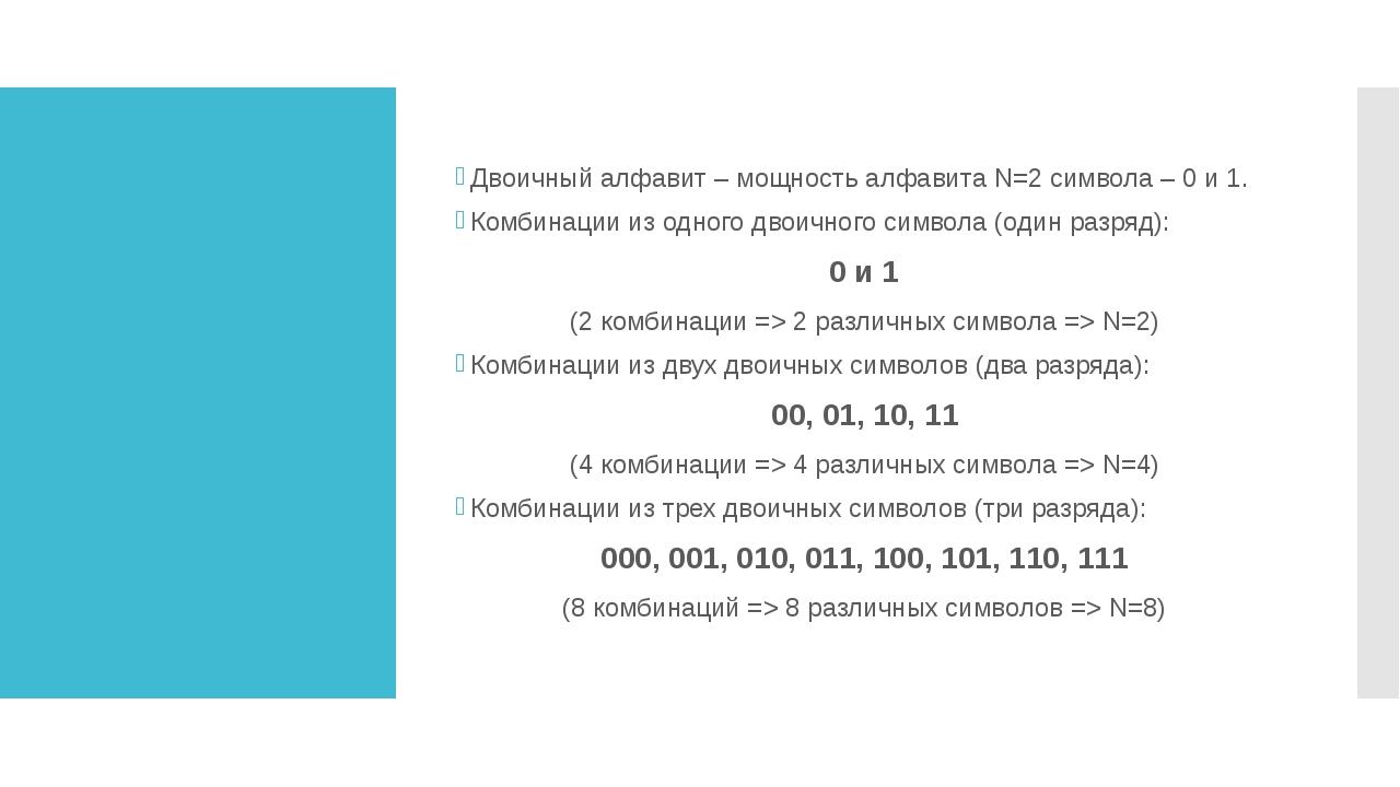 Двоичный алфавит – мощность алфавита N=2 символа – 0 и 1. Комбинации из одно...