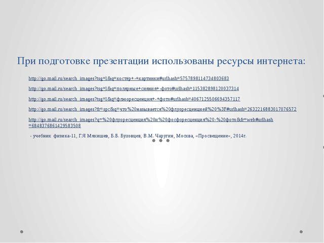 При подготовке презентации использованы ресурсы интернета: http://go.mail.ru/...
