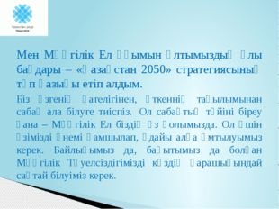 Мен Мәңгілік Ел ұғымын ұлтымыздың ұлы бағдары – «Қазақстан 2050» стратегиясын