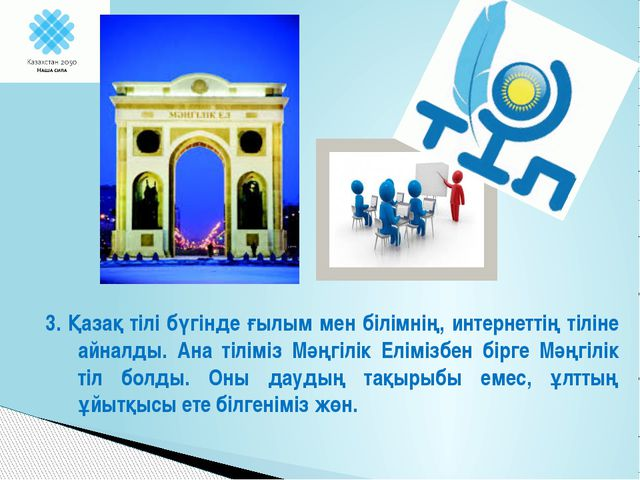 3. Қазақ тілі бүгінде ғылым мен білімнің, интернеттің тіліне айналды. Ана ті...