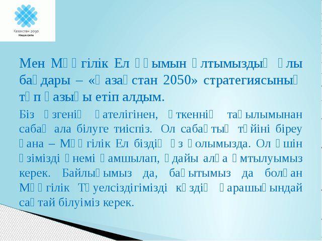 Мен Мәңгілік Ел ұғымын ұлтымыздың ұлы бағдары – «Қазақстан 2050» стратегиясын...