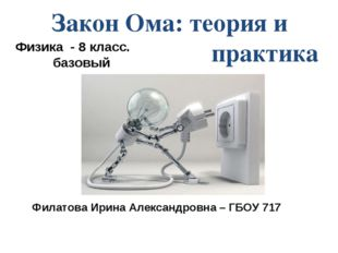 Закон Ома: теория и практика Физика - 8 класс. базовый Филатова Ирина Алексан