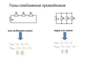 Типы соединения проводников последовательное параллельное