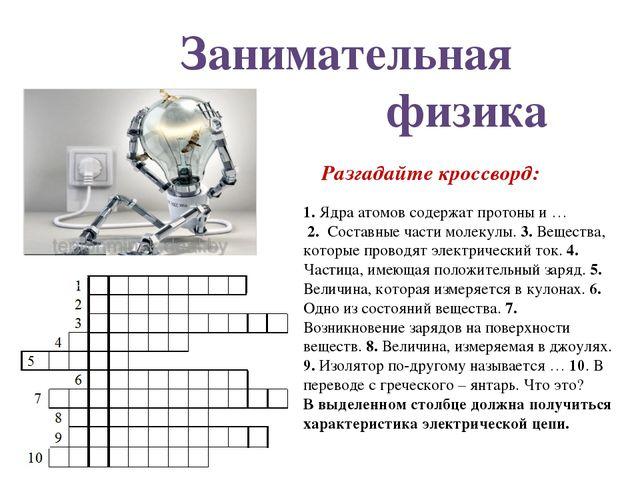 1. Ядра атомов содержат протоны и … 2. Составные части молекулы. 3. Вещества,...