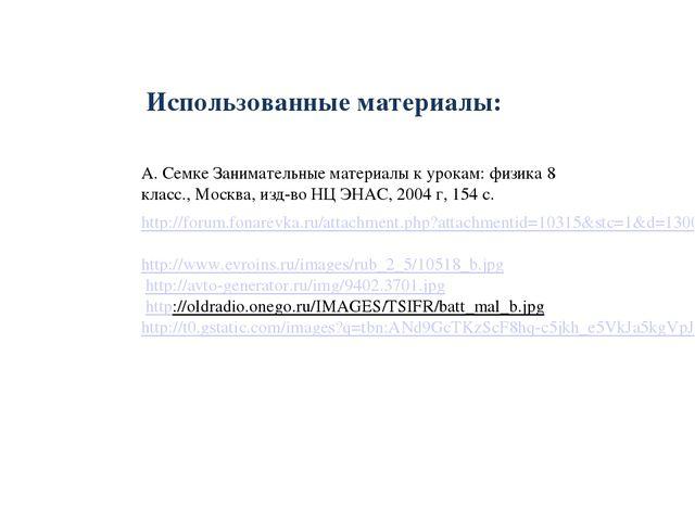 http://forum.fonarevka.ru/attachment.php?attachmentid=10315&stc=1&d=130005361...