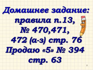* Татьяна Ивановна - учитель математики высшей категории  МОУ СОШ №20 пгт.Пр