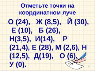 Отметьте точки на координатном луче О (24), Ж (8,5), Й (30), Е (10), Б (26),