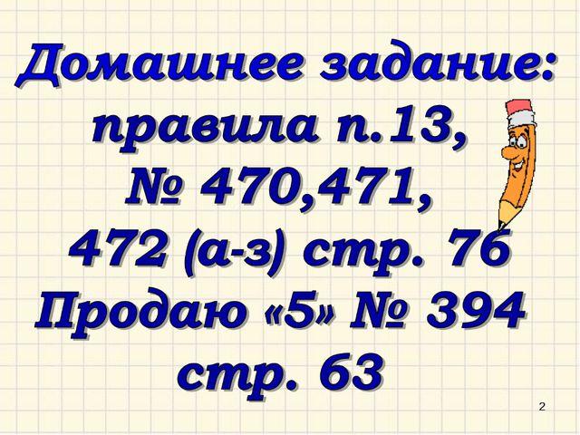 * Татьяна Ивановна - учитель математики высшей категории  МОУ СОШ №20 пгт.Пр...