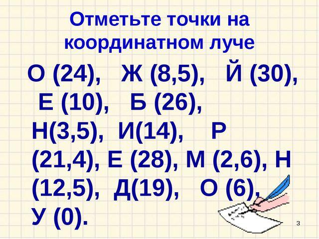 Отметьте точки на координатном луче О (24), Ж (8,5), Й (30), Е (10), Б (26),...