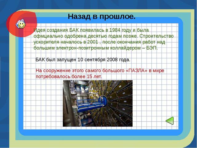 ? Месторасположение. Коллайдер находится в ЦЕРНе, это Европейский центр ядер...