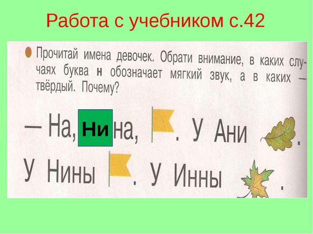Работа с учебником с.42 Ни