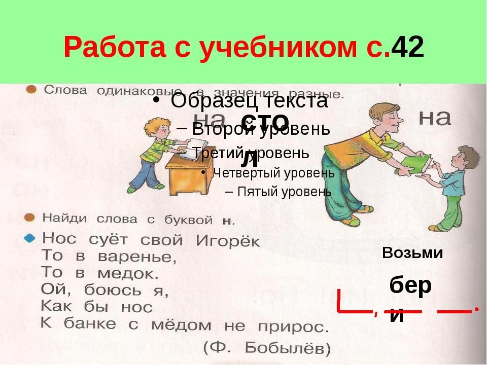 Работа с учебником с.42 Возьми стол бери