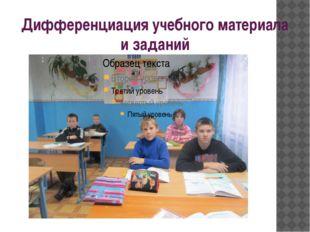 Дифференциация учебного материала и заданий