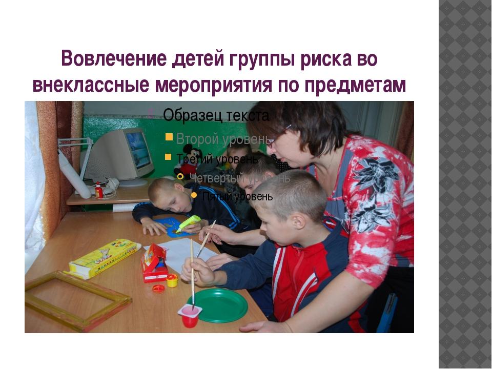 Вовлечение детей группы риска во внеклассные мероприятия по предметам