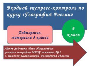 9 класс Автор Зайченко Инна Николаевна, учитель географии МБОУ гимназии №12