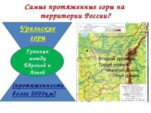 Самые протяженные горы на территории России? Уральские горы (протяженность бо
