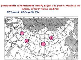 Установите соответствие между рекой и ее расположением на карте, обозначенным