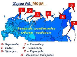 Карта №2. Моря А- Берингово, Г – Лаптевых, Б- Белое, Д – Охотское, В- Карско
