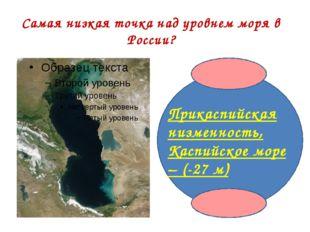 Самая низкая точка над уровнем моря в России? Прикаспийская низменность, Касп