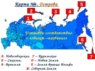 Карта №4. Острова А- Новосибирские, Г – Курильские Б – Сахалин, Д – Новая Зе