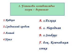 1. Установи соответствие «горы – вершина» 1.Кавказ 2.Срединный хребет 3.Алта