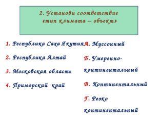 2. Установи соответствие «тип климата – объект» 1. Республика Саха Якутия 2.