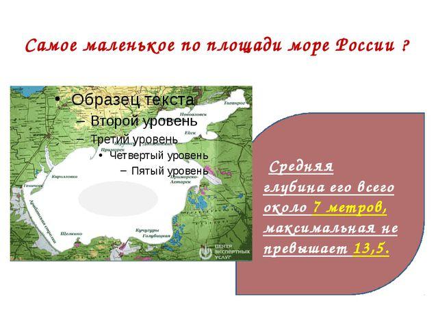 Самое маленькое по площади море России ? Средняя глубина его всего около 7...